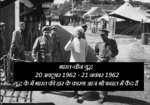 National Solidarity Day China India War Yuddh Date Result History In Hindi