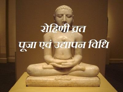 Rohini Vrat Katha Mahatva Puja Udyapan Vidhi Hindi