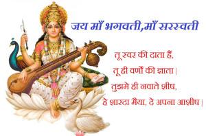Saraswati Puja Vidhi Essay Date Shayari in hindi