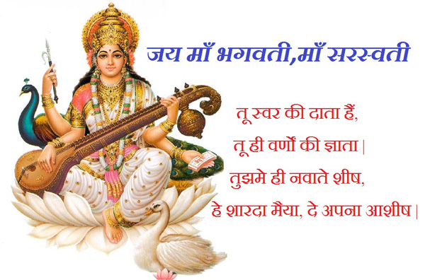Essay On Saraswati Puja