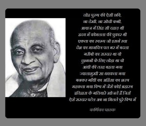Sardar Vallabhbhai Patel Jayanti Essay History Jeevani Quotes Hindi Kavita