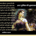 शरद पूर्णिमा महत्व कथा पूजा विधि एवम कविता | Sharad Purnima Vrat Puja Vidhi Katha Kavita In Hindi