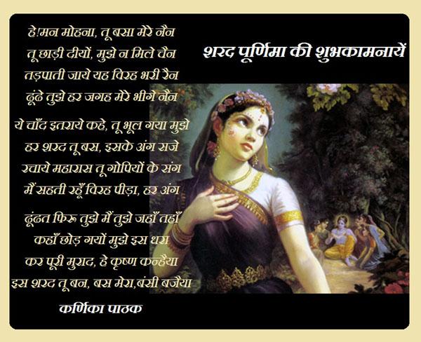 Sharad Purnima Kojaagari Vrat Puja Vidhi Mahatva Katha Date Kavita In Hindi