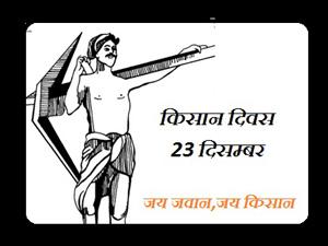 bharatiya Kisan Diwas Date Nibandh Mahatva speech kavita
