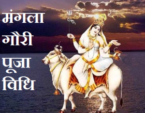 Mangla Gauri puja vrat samagri mahatv katha Mantra udyapan vidhi in hindi