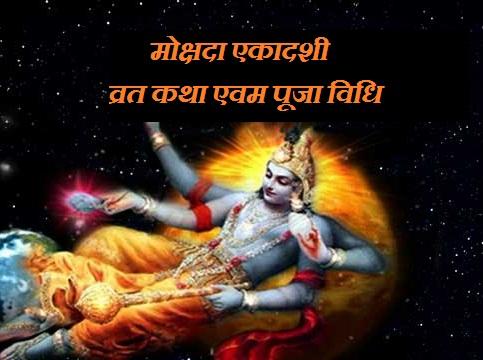 Mokshada Ekadashi Date Mahatva Vrat Katha Puja Vidhi In Hindi