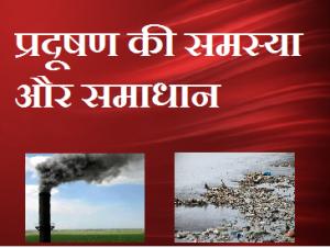 pollution pradushan ki samasya prakar samadhan nibandh essay kavita in hindi
