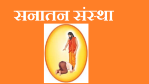 sanatan sanstha Jayant Balaji Athavale ka itihas issue in hindi