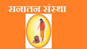 sanatan sanstha Jayant Balaji Athavale ka itihas issue in hindi