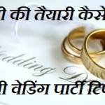 shadi ki taiyari kaise karen wedding preparation tips hindi