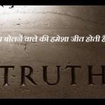 सच बोलने वाले की हमेशा जीत होती है