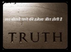 Truth always wins