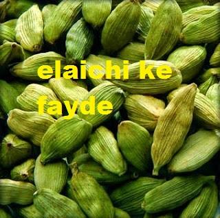 elaichi ke upay