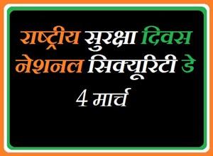 rashtriya suraksha diwas / national safety day