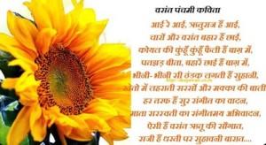 basant panchami essay Basant panchmi essay in hindi सरस्वती साधना पर्व: बसंत पंचमी भारत त्योहारो का.