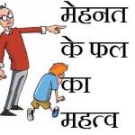 मेहनत का फल का महत्व | Mehnat ka phal mahatva story hindi