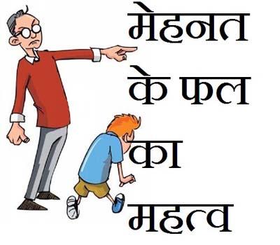 Vyayam Ka Mahatva In Hindi Essay Book - image 10