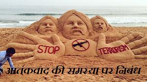 आतंकवाद | terrorism