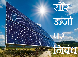 short essays on solar energy