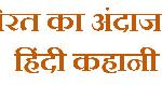 ब्यूटी और बीस्ट की कहानी | Beauty and the Beast Kahani in hindi