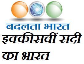 21 vi sadi ka bharat par nibandh hindi mein