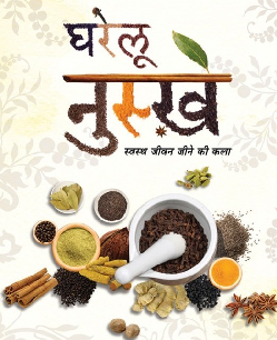Gharelu nuskhe home remedies