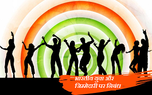 Indian youth responsibility