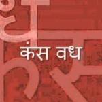 महाभारत कंस वध कहानी | Mahabharat Kans vadh story in hindi