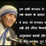 मदर टेरेसा जीवन परिचय | Mother Teresa biography quotes in hindi