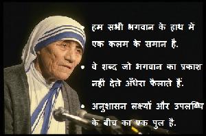 mother teresa information in hindi