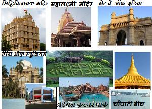Mumbai tourist place