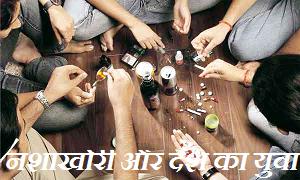 Nashakhori ka yuva samaj par prabhav