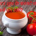 टमाटर सूप के फायदे व बनाने की विधि | Tomato soup benefits recipe in hindi