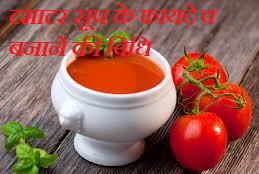 Tomato soup benefits