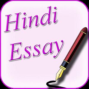 nibandh essay