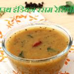 साउथ इंडियन रसम रेसिपी | Rasam recipe in hindi