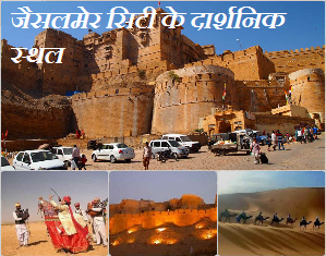 Jaisalmer Tourist Places
