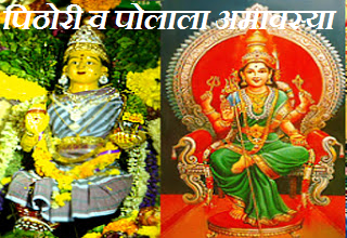 Pithori Polala Amavasya