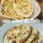 तंदूरी व गार्लिक नान बनाने की विधि | Tandoori And Garlic Naan Recipe In Hindi
