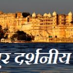 उदयपुर दर्शनीय स्थलों की सूची | Udaipur Tourist Places In Hindi