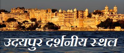 Udaipur Tourist Places