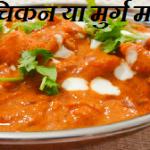 बटर चिकन मुर्ग मखनी बनाने की विधि | Butter Chicken Murgh Makhani Recipe In Hindi