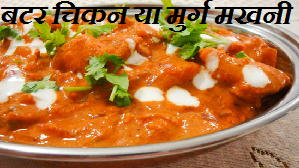Butter Chicken Murgh Makhani Recipe
