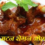 मटन रोगन जोश बनाने की  विधि | Mutton Rogan Josh Recipe In Hindi