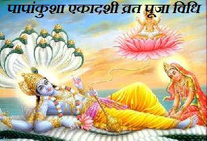 Famous Papankusha Ekadashi Pictures for Free Download