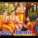 राम भरत मिलाप की कहानी | Ram Bharat Milap story in hindi