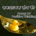 सकारात्मक सोच की शक्ति की कहानी | Sakaratmak Soch Ki Shakti Story in hindi