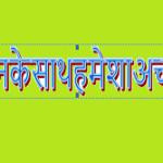 अच्छे इंसान के साथ हमेशा अच्छा होता है | Acche Insaan ke Sath Accha Hota Hai Story in Hindi
