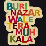 बुरी नजर वाले तेरा मुँह काला कहानी | Buri Nazar Wale Tera Muh Kala Story In Hindi