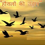 हौसलों की उड़ान कभी नाकामियाब नहीं होती | Hausle Ki Udaan Buland Story In Hindi
